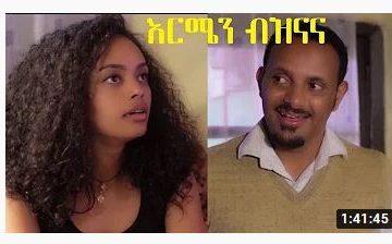 እርሜን ብዝናና ሙሉ ፊልም – Ermen Beznana – Full Ethiopian Film 2020