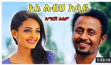 እኔ ልብህ አሳይ – Werej Ale – Full Ethiopian Movie 2021