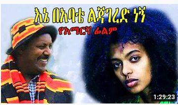 እኔ በአባቴ ልጃገረድ ነኝ – Setota – Full Ethiopian Movie 2020