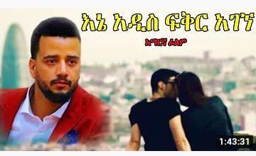 እኔ አዲስ ፍቅር አገኘ – Fikren Yayachu – Full Ethiopian movie 2020
