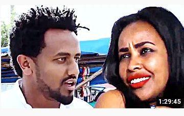 እንደ አንቺ አይነት ቆንጆ ሴት እፈልጋለሁ – Shufairu – Full Ethiopian Movies 2020