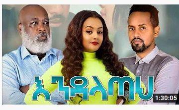 እንዳላጣህ – Endalatah – Full Ethiopian Amharic Movie 2020