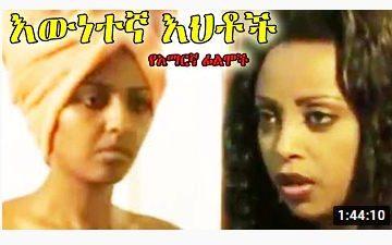 እውነተኛ እህቶች – Mekeniyat – Full Ethiopian Movie 2020