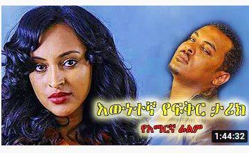 እውነተኛ የፍቅር ታሪክ – Fikir Be Agatami – Full Ethiopian Movie 2020