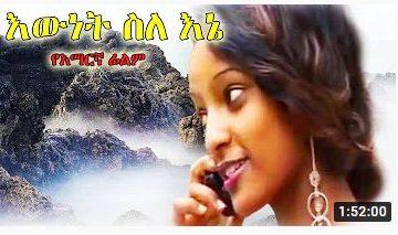 እውነት ስለ እኔ – Yefird Ken – Full Ethiopian Movie 2021