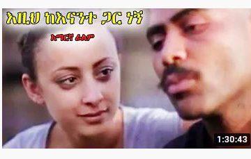እዚህ ከእናንተ ጋር ነኝ – Eskitmechi Lebed – Full Ethiopian Movie 2021