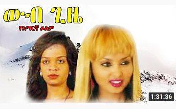 ውብ ጊዜ – Yalesew – Full Ethiopian Movie 2021