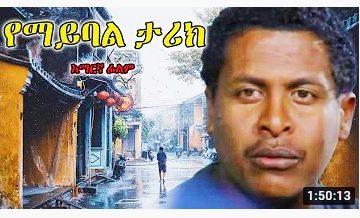 የማይባል ታሪክ – Yeabate Fekregna – Full Ethiopian Movie 2021