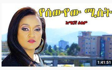 የሰውየው ሚስት – Yebedel Tsewa – Full Ethiopian Movie 2021