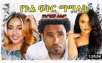 የእኔ ፍቅር ማሟላት – Yefekre Fikregna – Full Ethiopian Movie 2021