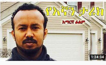 የእኛን ታሪክ – Derash – Full Ethiopian Movie 2021