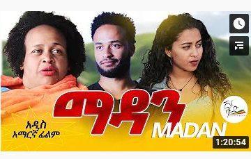 የወንዶች ጉዳዩአ ቀጮ በአዲሰ ፊልምዋ መጣች ማዳን – Madan – Full Ethiopian Amharic Movie 2020