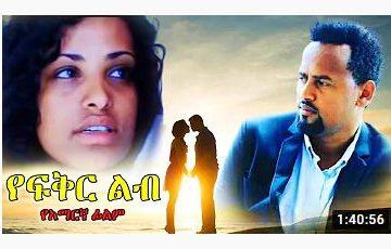 የፍቅር ልብ – Mihret – Full Ethiopian Movie 2021