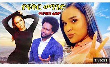 የፍቅር መንገድ – Sere Mizewa – Full Ethiopian Movie 2021