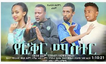 የፍቅር ማስተር – Yefikir Master – Full Ethiopian Movie 2020