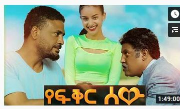 የፍቅር ሰው – Yefiker Sew New – Full Ethiopian Movie 2020