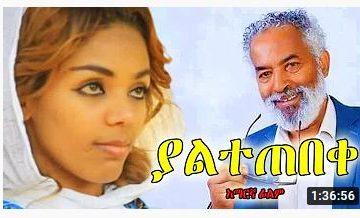 ያልተጠበቀ – Yebekur Lij – Full Ethiopian Movie 2021