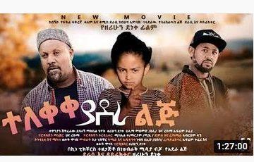ያደራ ልጅ – Yadera Lij – Full Ethiopian Movie 2021
