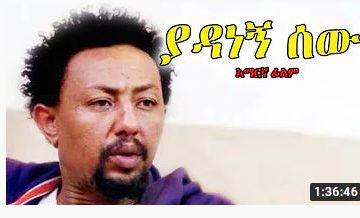 ያዳነኝ ሰው – Amen – Full Ethiopian Movie 2020