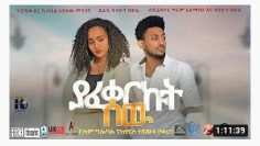 ያፈቀርኩት ሰው ሙሉ ፊልም – Yafekerkut Sew – New Full Ethiopian Movie 2021