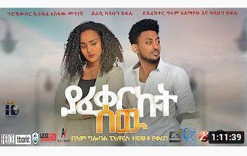 ያፈቀርኩት ሰው ሙሉ ፊልም – Yafekerkut Sew – New Full Ethiopian Movie 2021