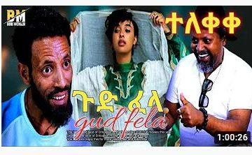 ጉድ ፈላ አዲስ አማረኛ ፊልም – Gud Fela – New Ethiopian Movie 2020