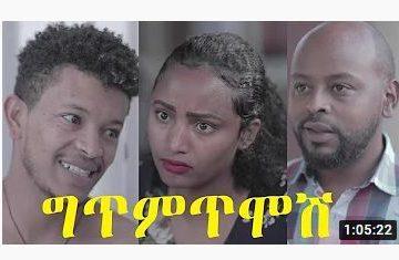 ግጥምጥሞሽ ሙሉ ፊልም – Gitmtimosh – Full Ethiopian Film 2021