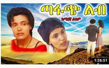 ጣፋጭ ልብ – Yefikir Shilimat – Full Ethiopian Movie 2021
