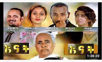 ጥቁር እና ነጭ 2 – Tikur Ena Nech 2 – Full Ethiopian Film 2020
