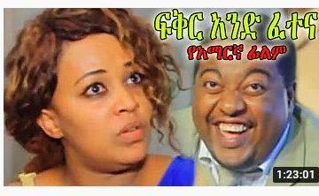 ፍቅር አንድ ፈተና – Zinegnawa – Full Ethiopian Movie 2020