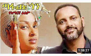 ፍቅር ጣፋጭ ጎን – Album A – Full Ethiopian Movie 2020