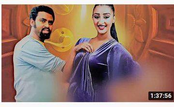 3+1 – Full Ethiopian Amharic Movie 2020