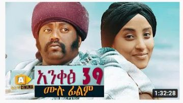 አንቀፅ 39 – Ankets 39 – Full Ethiopian Movie 2020
