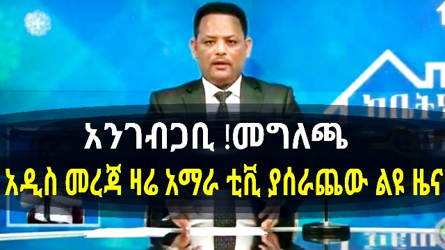 amhara tv live news streaming ethiopia today news show