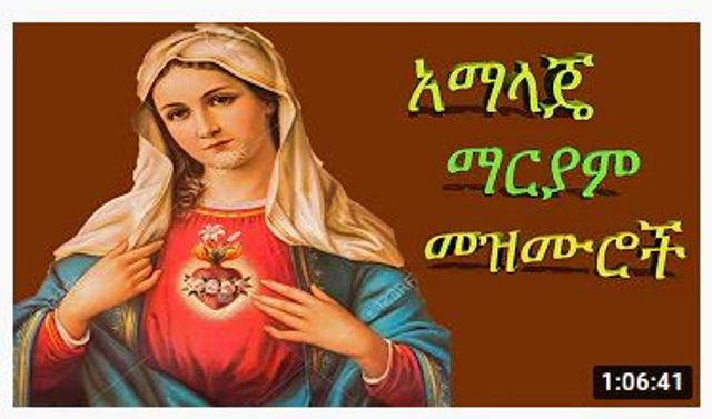 amharic mezmur best old new 14