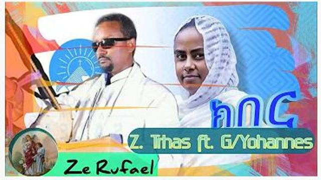 amharic mezmur best old new 17