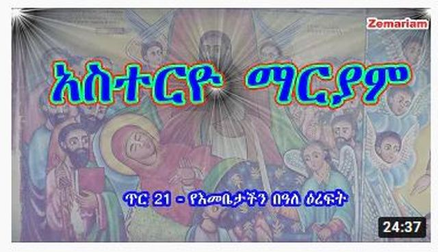 amharic mezmur best old new 21