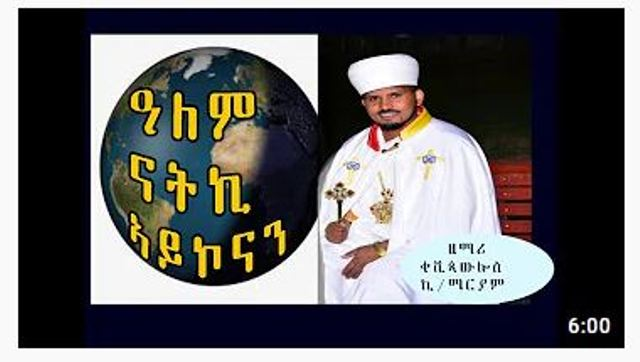 amharic mezmur best old new 22