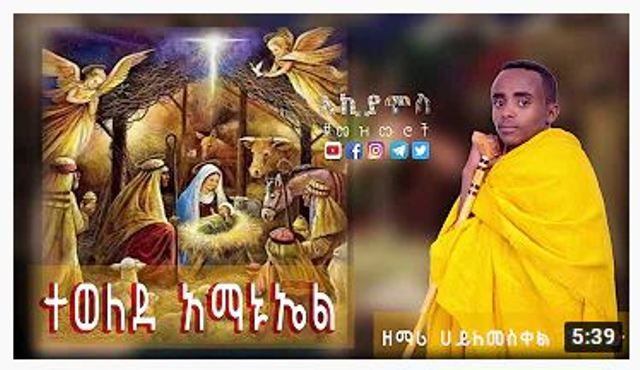 amharic mezmur best old new 23