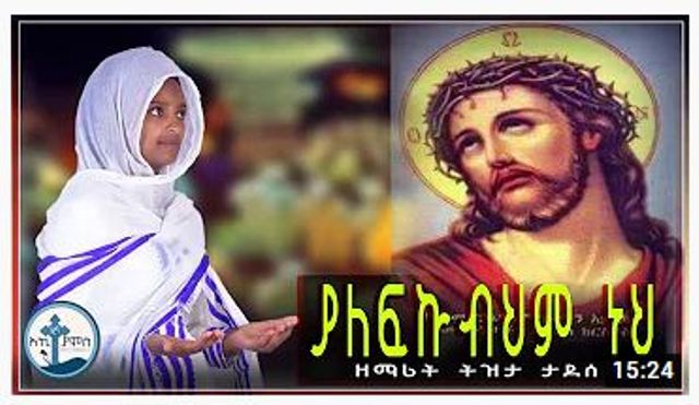 amharic mezmur best old new 26