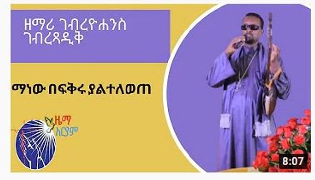 amharic mezmur best old new 27