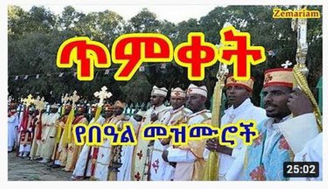 amharic mezmur best old new 3