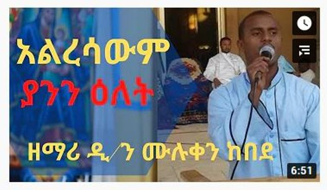 amharic mezmur best old new 30