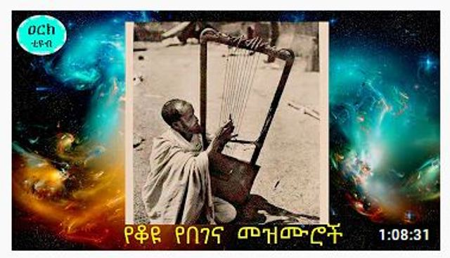 amharic mezmur best old new 32