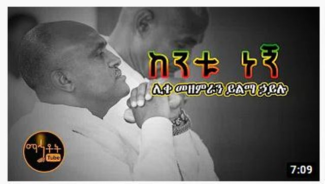 amharic mezmur best old new 34