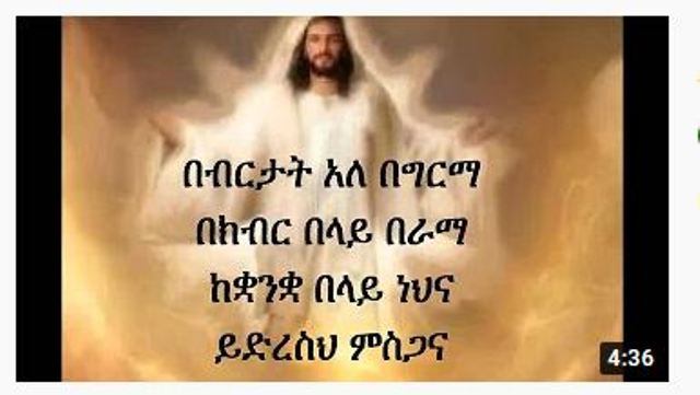 amharic mezmur best old new 39