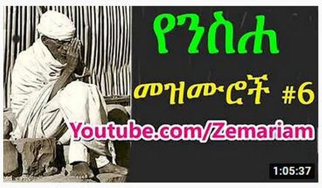 amharic mezmur best old new 4
