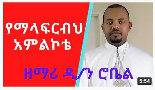 amharic mezmur best old new 40