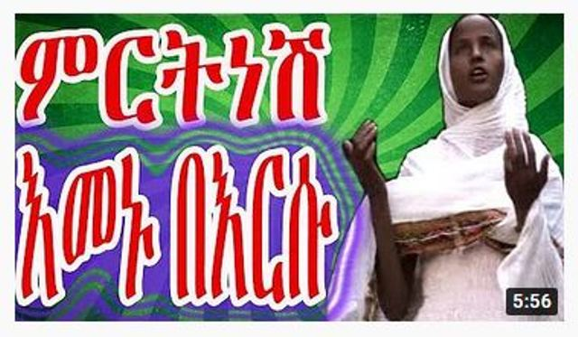 amharic mezmur best old new 44