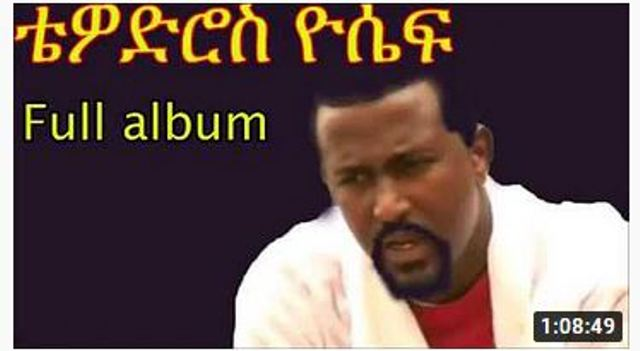 amharic mezmur best old new 5